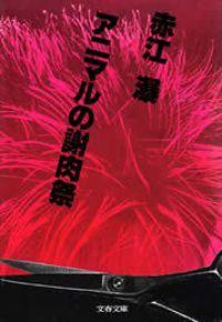 アニマルの謝肉祭(文春文庫)