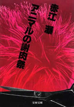 アニマルの謝肉祭-電子書籍