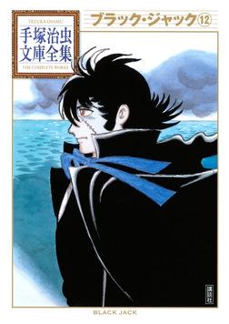 ブラック・ジャック(12)-電子書籍