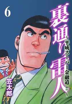 裏通り雷人 6-電子書籍