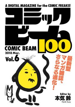 コミックビーム100 2018 Mar. Vol.6-電子書籍