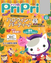 PriPri プリプリ 2018年10月号