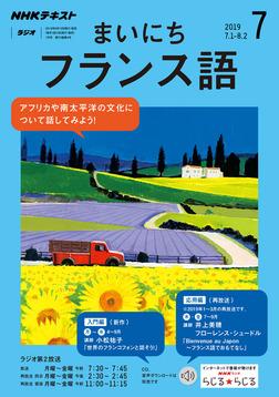 NHKラジオ まいにちフランス語 2019年7月号-電子書籍