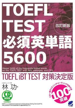 改訂新版 TOEFL TEST必須英単語5600(CDなしバージョン)-電子書籍