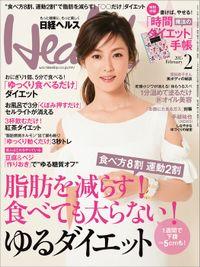 日経ヘルス 2015年 02月号 [雑誌]