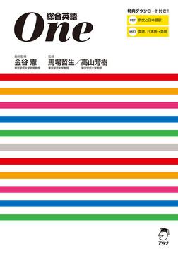 総合英語One-電子書籍