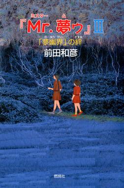 『Mr.夢ゥ』III : 「夢幽界」の絆-電子書籍