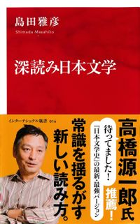 深読み日本文学(インターナショナル新書)