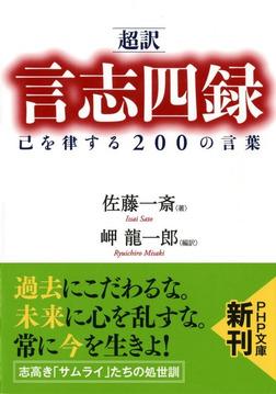 [超訳]言志四録 己を律する200の言葉-電子書籍