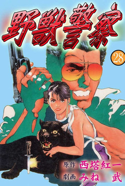 野獣警察28-電子書籍