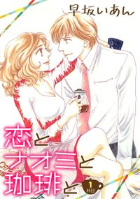恋とナオミと珈琲と(1)
