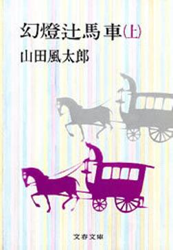 幻燈辻馬車(上)-電子書籍