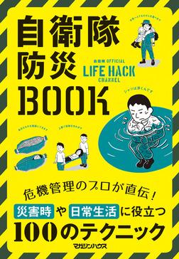自衛隊防災BOOK-電子書籍