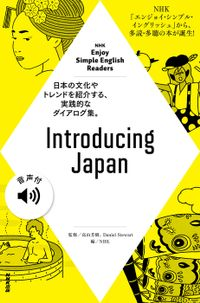 【音声付】NHK Enjoy Simple English Readers Introducing Japan