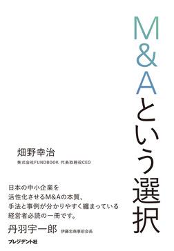 M&Aという選択-電子書籍