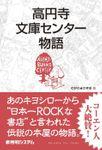 高円寺文庫センター物語