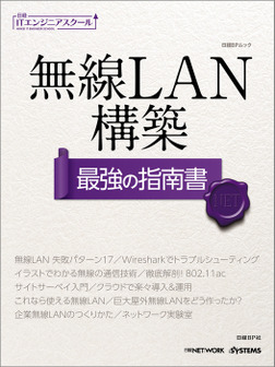 日経ITエンジニアスクール 無線LAN構築 最強の指南書-電子書籍