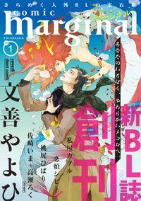 comic marginal / 創刊号