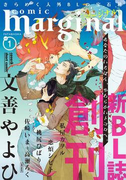 comic marginal / 創刊号-電子書籍