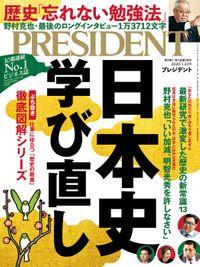 PRESIDENT 2020年3月20日号