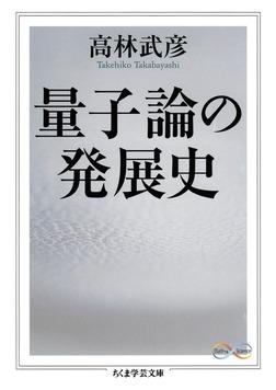 量子論の発展史-電子書籍
