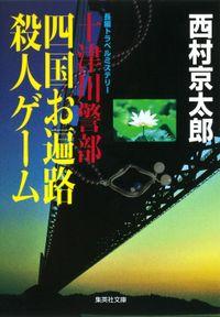 十津川警部 四国お遍路殺人ゲーム(十津川警部シリーズ)