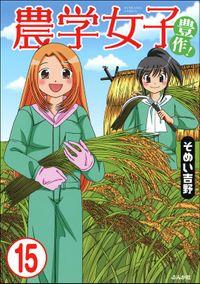 農学女子(分冊版) 【第15話】