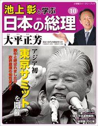 池上彰と学ぶ日本の総理 第10号 大平正芳