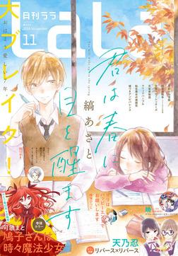 【電子版】LaLa 11月号(2019年)-電子書籍