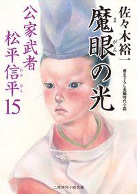 魔眼の光 公家武者 松平信平15