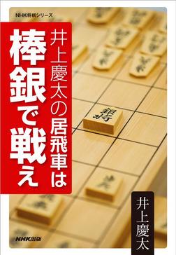 井上慶太の居飛車は棒銀で戦え-電子書籍