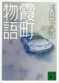 夕暮れ隧道(『霞町物語』講談社文庫所収)
