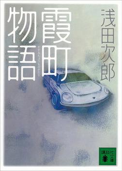 夕暮れ隧道(『霞町物語』講談社文庫所収)-電子書籍