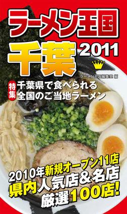 ラーメン王国千葉 2011-電子書籍