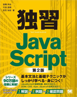 独習JavaScript 第2版-電子書籍