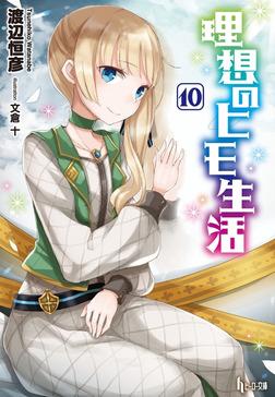 理想のヒモ生活 10-電子書籍
