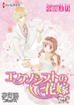 エクソシストの花嫁 Vol.01-電子書籍