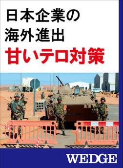 日本企業の海外進出 甘いテロ対策-電子書籍