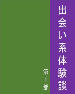 出会い系体験談1-電子書籍