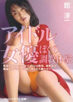 アイドル女優 ぼくの調教体験-電子書籍