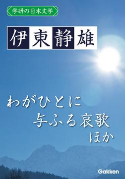 学研の日本文学 伊東静雄 わがひとに与ふる哀歌 夏花 春のいそぎ-電子書籍