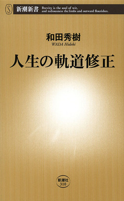 人生の軌道修正-電子書籍