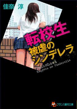 転校生【被虐のシンデレラ】-電子書籍