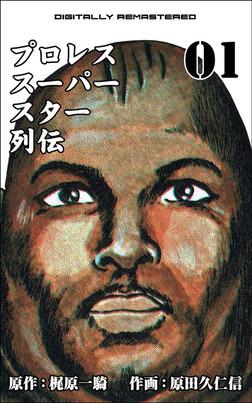 プロレススーパースター列伝【デジタルリマスター】 1-電子書籍