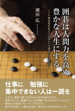 囲碁は人間力を高め豊かな人生にする-電子書籍