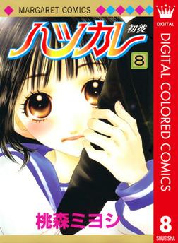 ハツカレ カラー版 8-電子書籍