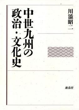 中世九州の政治・文化史-電子書籍