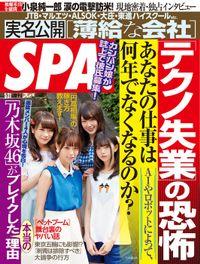 週刊SPA! 2016/5/31号