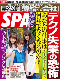 週刊SPA! 2016/5/31号-電子書籍