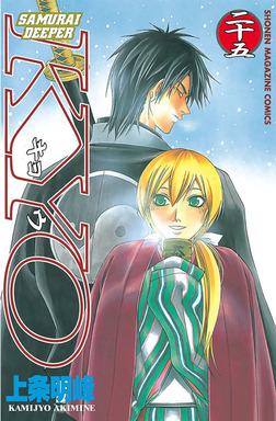 SAMURAI DEEPER KYO(25)-電子書籍